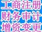 湛江公司0元注册 财务审计 代理记账 工商年检商标注册