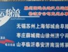 徐州 滕州 枣庄 微山 薛城 山亭 菏泽 物流专线