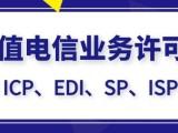 專業辦理互聯網經營許可證,代辦各地許可證