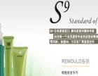 S9化妆品 S9化妆品诚邀加盟