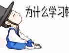 想学韩语么找徐州达元教育小语种培训学校