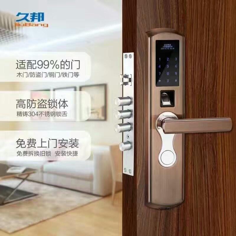芜湖智能锁小区选用久邦指纹锁,智能时代有久邦智能锁