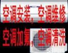 上海浦东空调加液价格 空调内外机不启动开机没反应维修
