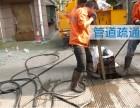 疏通排水工程公司,清理化糞池,專業抽糞
