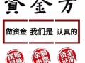 转让中字头投资基金公司转让北京中字头投资基金公司