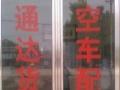平顶山至石家庄和北京(单向)