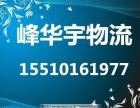 北京物流公司/货运公司/托运公司/物流专线