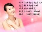 如何成功申请北京美容美发营业执照