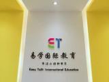 易学国际日韩语教育 日语培训 日语商务课程