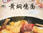 黄焖鸡米饭升级版,张一绝黄焖菜,黄焖鸡连锁品牌