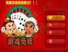 代办河南安阳文网文许可证 游戏版号 备案 棋牌资质 ICP