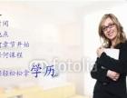 衡水新希望培训学校/成考/自考/成考/考研