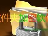 青岛加密软件文档加密信息加密