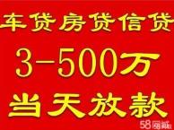 推荐 广州无抵押贷款 私借 急用钱 利息低 当场放款