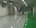 专业环氧地坪漆、水泥自流平施工、老旧地坪翻新刷漆