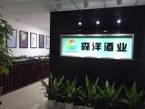 深圳葡萄酒批发团购进口红酒加盟代理,森洋酒业一手货原瓶