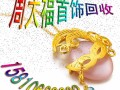 周大福北京工厂:回收周大福黄金首饰千足金金条周大福首饰