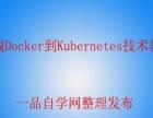 Docker到Kubernetes技术实战自学教程