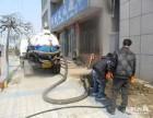 宿州萧县高压清洗污水管道 清理化粪池 管道疏通