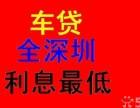 深圳汽车贷款,不押车贷款,按揭车不押车贷款 车贷最低利息