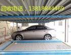邯郸智能两层停车设备回收 河北省收购机械立体车库