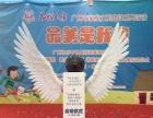 展览会议活动启动翅膀厂家出售开工仪式手印启动台