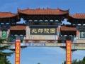 好风水福泽后代-郑州北邙陵园