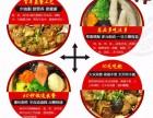 赣州快餐加盟3种店面类型,小至10 ,省店租,省库存