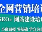 太原网络营销培训