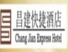 昌建快捷酒店加盟