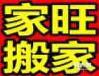 天津河东区家旺搬家公司