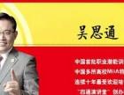 吴思通商业掘金系统:演说掘金运营七剑