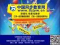 中国同步教育网上代理中小学同步教材视频学习卡5-10倍利润