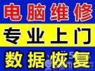 哈尔滨电脑维修上门服务清灰做系统调路由网络监控安装调试