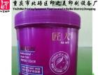 重庆丝印加工礼品印LOGO印字五金塑胶件丝印移代工