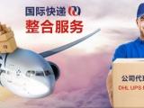 楊浦國際快遞公司