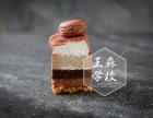 临沂咖啡培训机构/班哪里有-西餐培训学校-王森烘焙西点蛋糕学