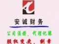 新北通江中路代办公司注册注销变更上门服务