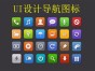 平面 UI 网页设计短期速成就业班