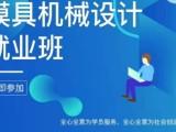 安阳ProE造型模具设计特训班自有编程实训基地免费试学