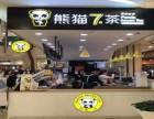 西安熊猫7茶加盟费多少 开熊猫7茶加盟店赚钱吗