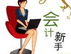 北京海淀区会计培训学校