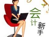 北京大兴区会计培训机构