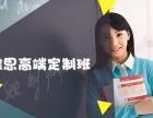 上海留學雅思培訓班 主課+輔課雙向教學