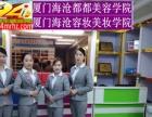 漳州最好的美容化妆美甲培训学校