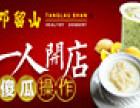 邓留山新派粤式甜品加盟