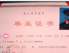 2017南阳理工、师院成考专本科南阳成人高考报名