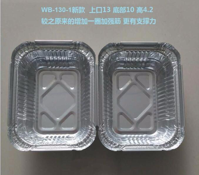 烧烤锡纸盒锡纸碗金针菇锡纸盒烤花甲粉丝一次性餐盒230ML