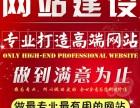 巩华城网站公司,昌平区做网站公司,优惠进行中