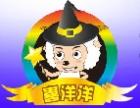 喜洋洋魔法气球加盟
